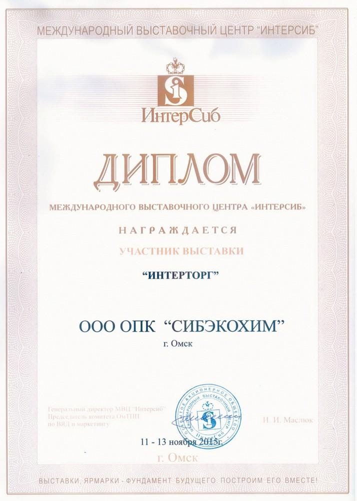 Диплом выставки Интерторг