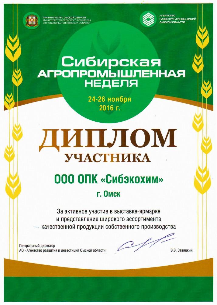 Диплом участника Сибирско Агропромышленной Недели