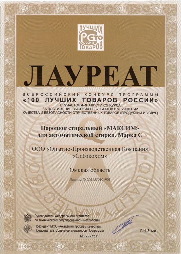 Диплом лауреата конкурса 100 Лучших товаров России