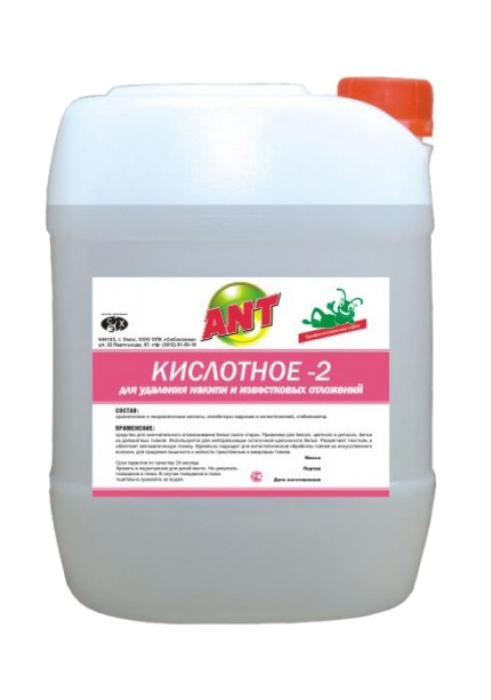 ANT Кислотное-2