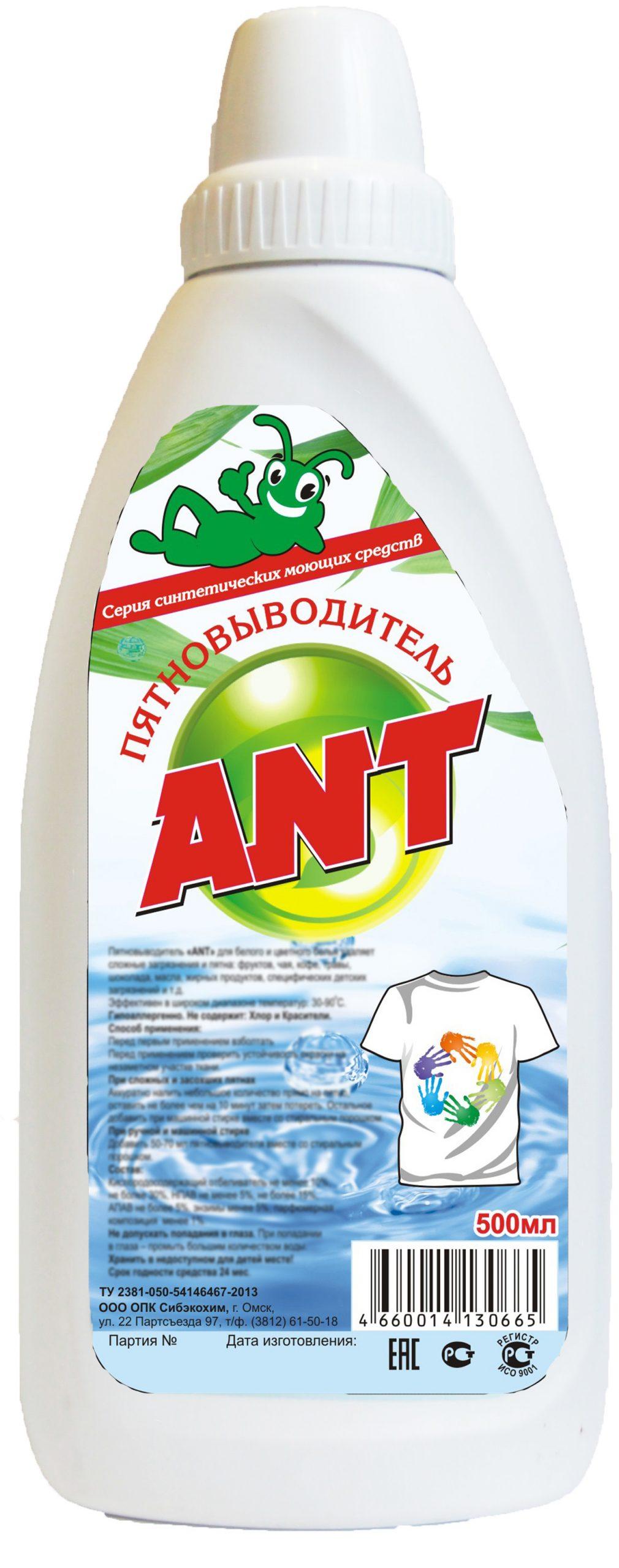 Фото 2 Пятновыводитель жидкий ANT