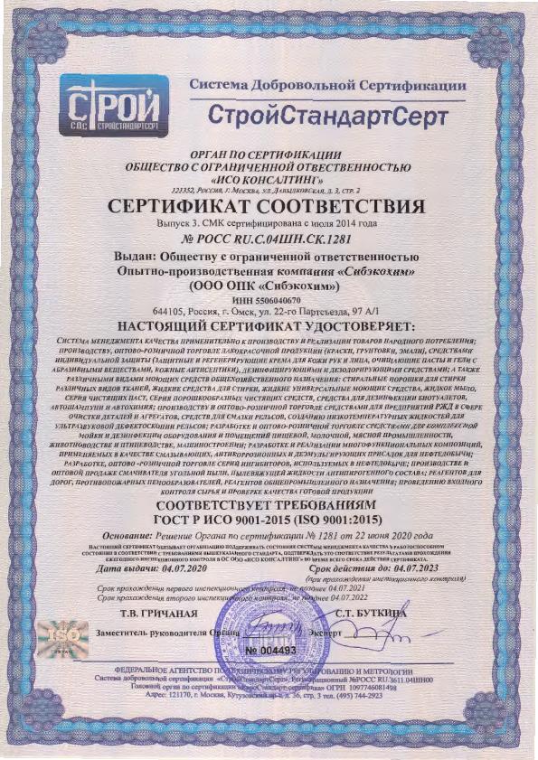 Сертификат ИСО ОМСК