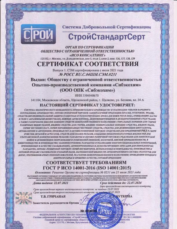 Сертификат СЭМ Щелково